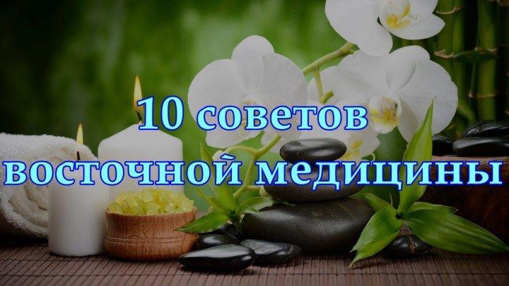 10 советов восточной медицины