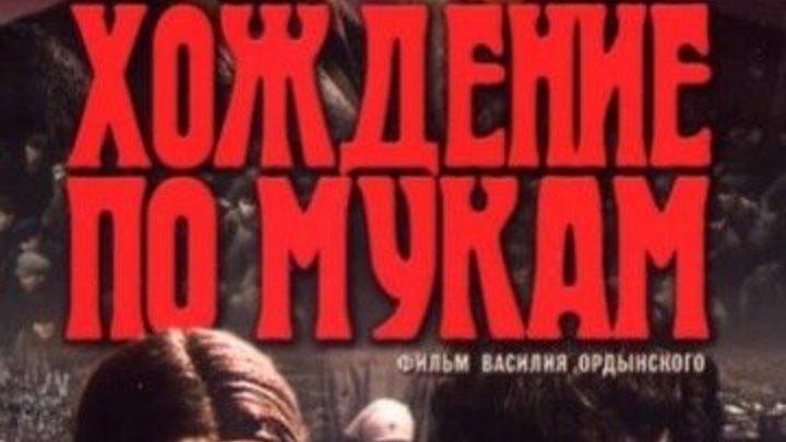 Хождение по мукам. 7 серия. 1977