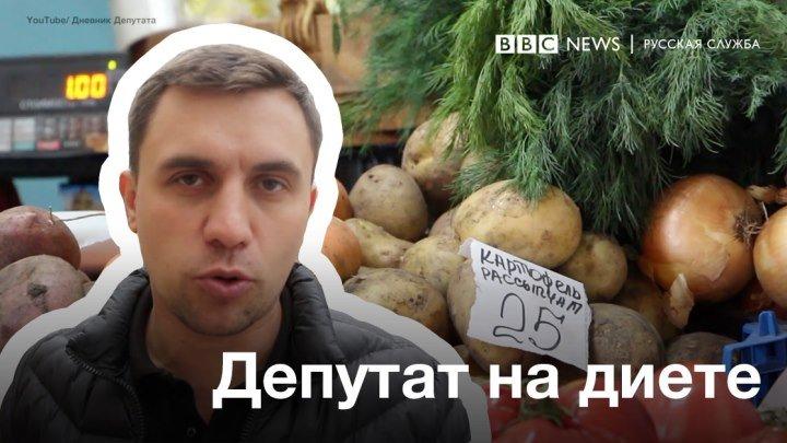 Депутат тратить на продукты 3500 рублей в месяц
