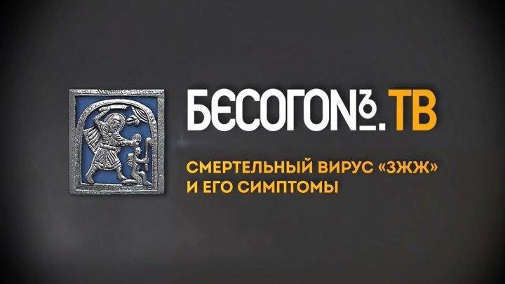 """Смертельный вирус """"ЗАВИСТЬ, ЖАДНОСТЬ, ЖАЖДА ВЛАСТИ"""" БесогонTV"""