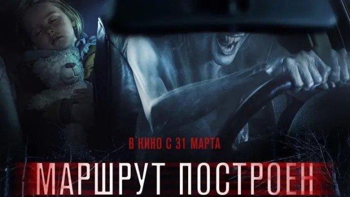 Маршрут построен (2016) ужасы, триллер