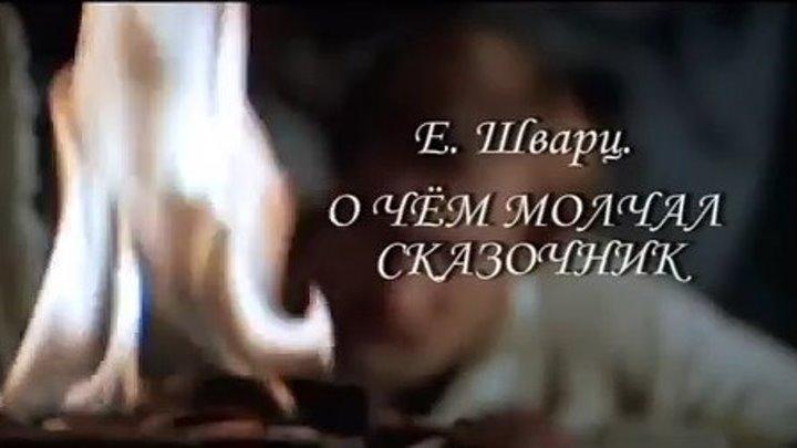 Евгений Шварц. О чем молчал сказочник