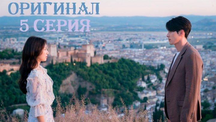 Воспоминания об Альгамбре / Memories of the Alhambra - 5 / 16 (оригинал без перевода)