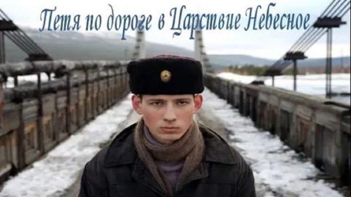 Петя по дороге в Царствие Небесное (комедия,драма) 2009.