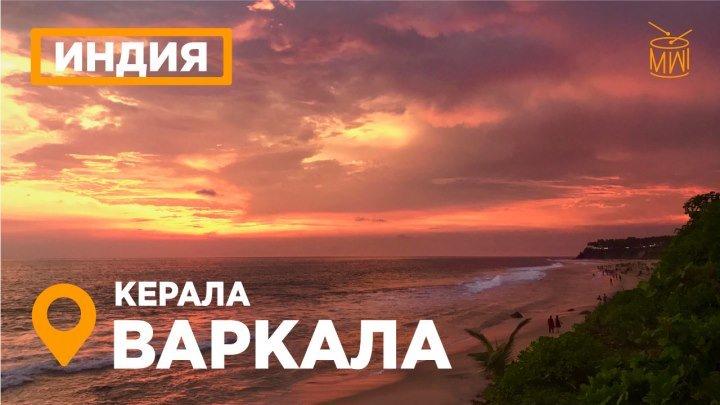 #skazkin Керала Варкала Аэросъемка Индия 2018 аюрведический курорты и пляжи Аравийское море Шива Гири темпл храм в Варкале #mw_i