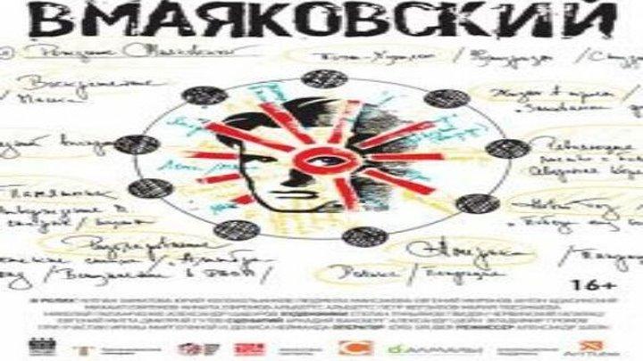ВМаяковский смотреть онлайн, Драмы, Отечественные 2018