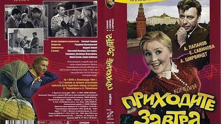 Ретро СССР: Приходите завтра... 1962.(комедия)