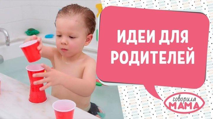 Идеи для детей в ванной