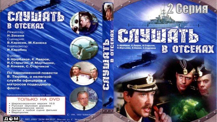 """Х/ф """"Слушать в Отсеках"""" 2 серия, СССР(1985)Приключения"""