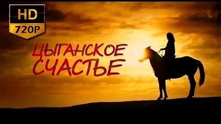🎼♫💕 Цыганское счастье !...💕♫🎼 ~~ Режиссёр -- Рамиль Сабитов . / Все серии ./