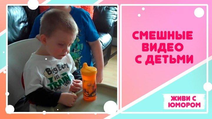 Смешные ролики с детьми