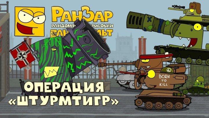 """#plagasRZ: 📺 Танкомульт: Операция """"Штурмтигр"""". РанЗар #видео"""