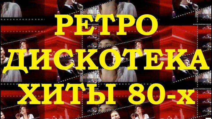 РЕТРО ДИСКОТЕКА. ХИТЫ 80-х