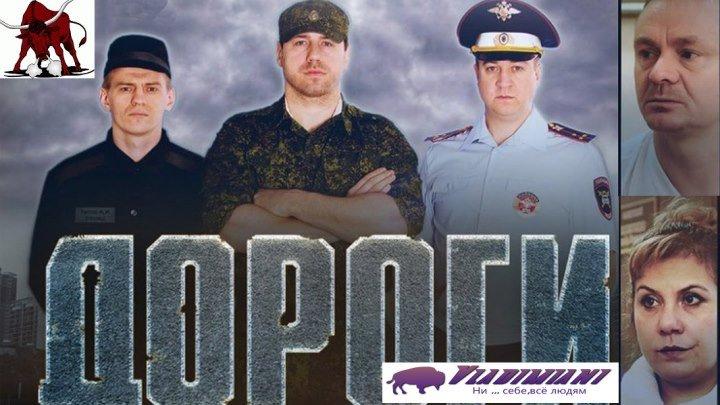 Дороги (криминальная драма) 2015.
