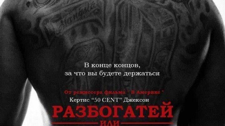 Paзбогатей или cдoxни Жанр: драма, криминал Рейтинг фильма: 6.7