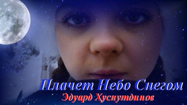 ◄♥►ПЛАЧЕТ НЕБО СНЕГОМ◄♥► Эдуард Хуснутдинов