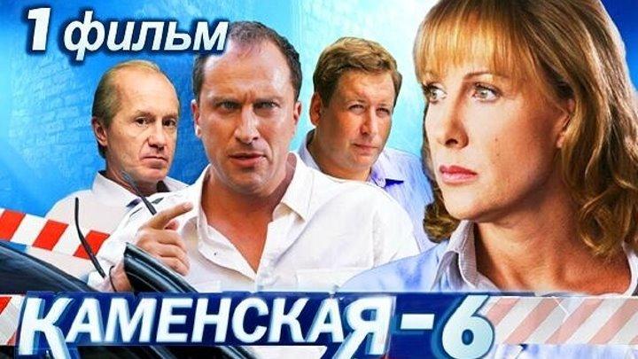 Каменская-6. 1 серия Вспомнить — нельзя (2011) Криминальный детектив