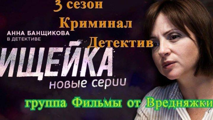 ОБАЛДЕННЫЙ СЕРИАЛ! 3 Сезон (2018) НОВЫЕ Русские сериалы про полицию , детектив