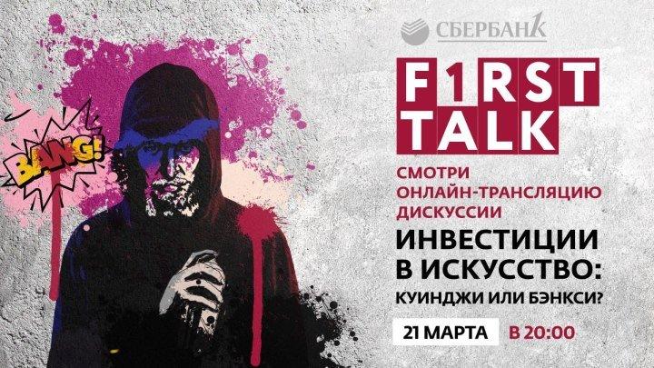 F1RST TALK: Инвестиции в искусство