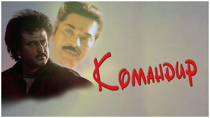 Командир (1991) Индия