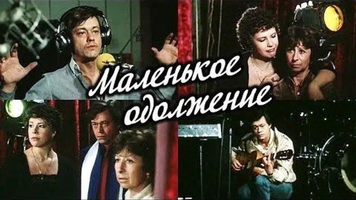 Маленькое одолжение (СССР 1984) Комедия, Мелодрама, Музыкальный фильм