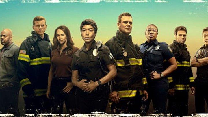 Сериал 9-1-1(2018).5 серия.