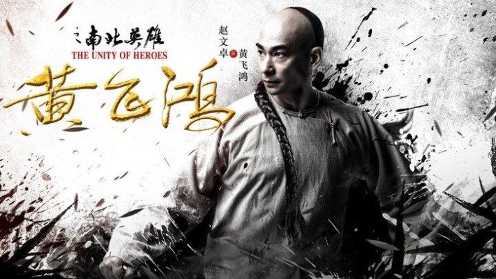 """""""Единство героев / The unity of heroes / Huang fei hong zhi nan bei ying xiong"""" 2018"""