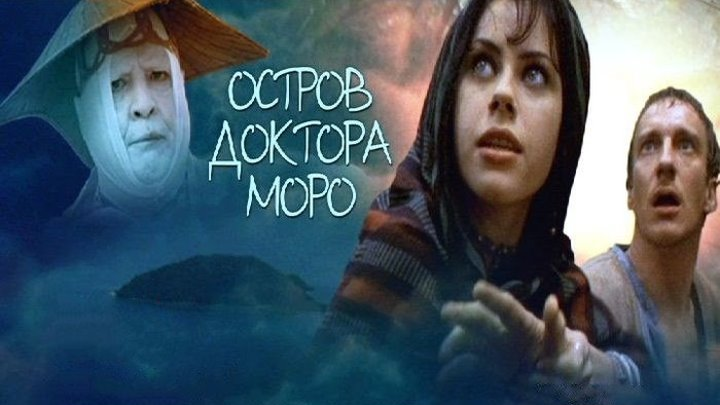 Остров доктора Моро (Джон Франкенхаймер, Ричард Стэнли) [1996, США, ужасы, фантастика, боевик, триллер]