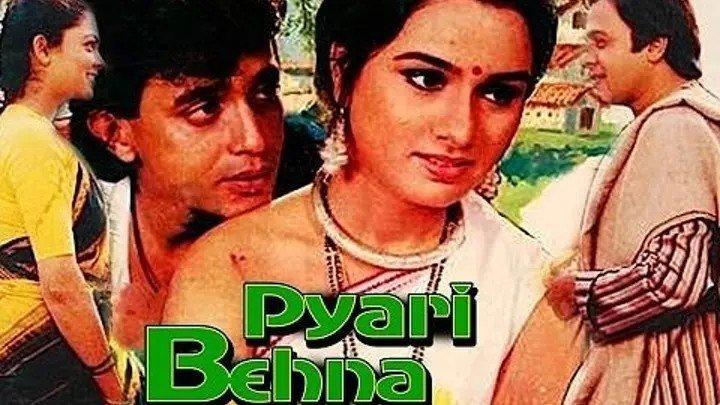Любимая сестренка / Pyari Behna (1985)(Субтитры)~