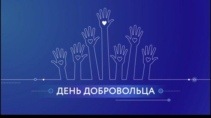Волонтерство - это важно