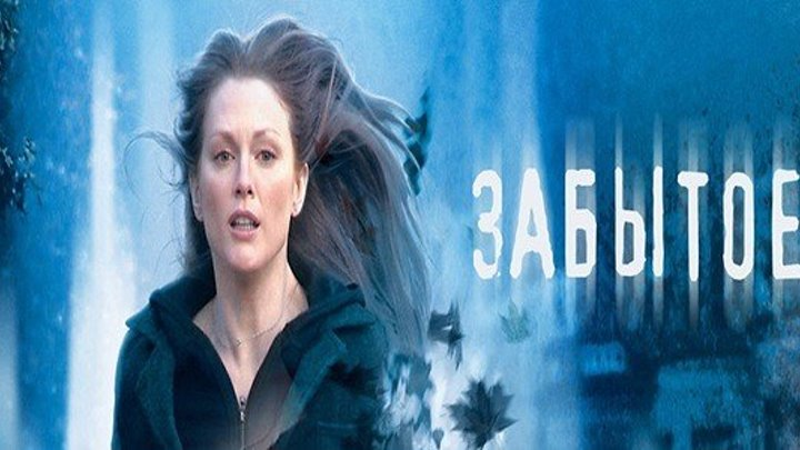 Забытое HD(фантастика, триллер, драма, детектив)2004