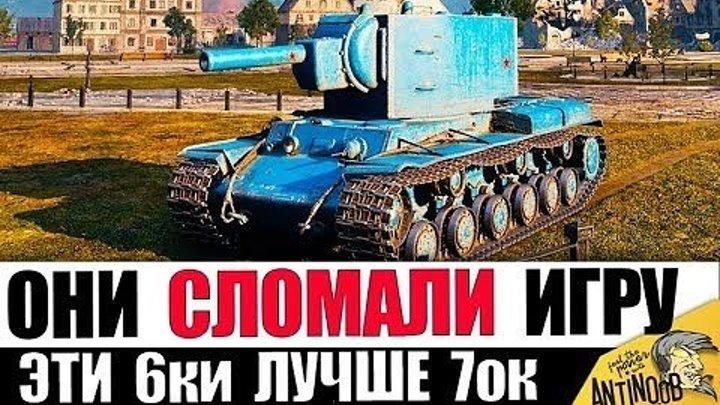 #AnTiNooB: 📺 ИМБЫ 6лвл КОТОРЫЕ ЛОМАЮТ ИГРУ! ЛУЧШИЕ 6ки в World of Tanks #видео