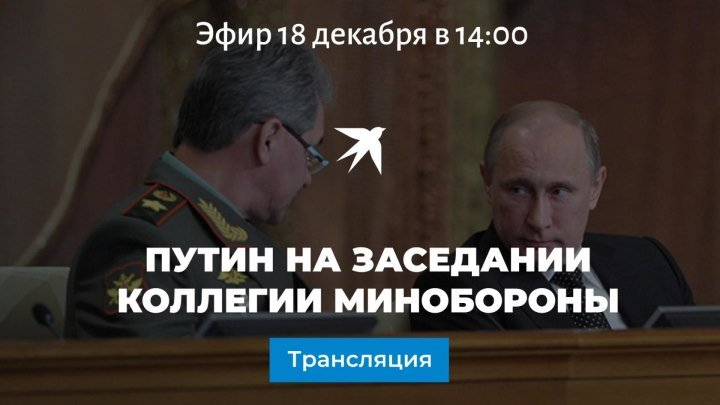 Путин на расширенном заседании коллегии Минобороны