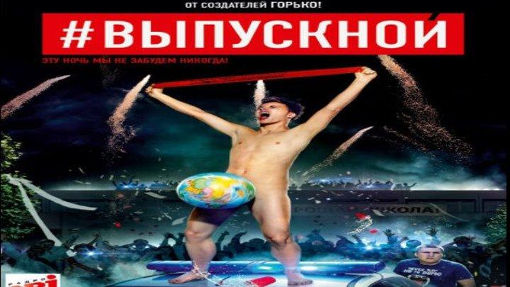 Выпускной (комедия) HD