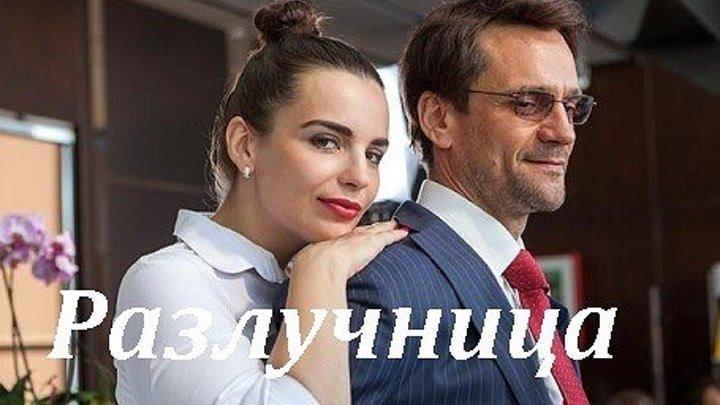 "РУССКАЯ МЕЛОДРАМА ""РАЗЛУЧНИЦА"" 1 серия"