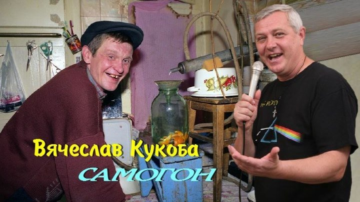 Вячеслав Кукоба - Самогон ( Автор ролика В. Савинов)