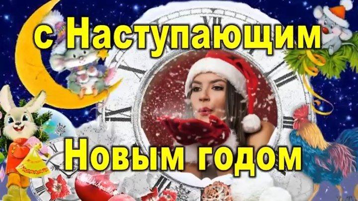 С Наступающим НОВЫМ 2019 ГОДОМ, ДРУЗЬЯ! Музыкальная Открытка для вас