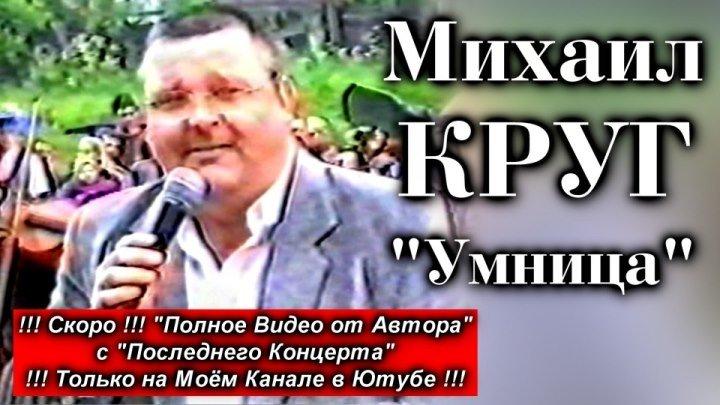 Михаил Круг - Умница / Кувшиново 2002 / СУПЕРПРЕМЬЕРА!!!