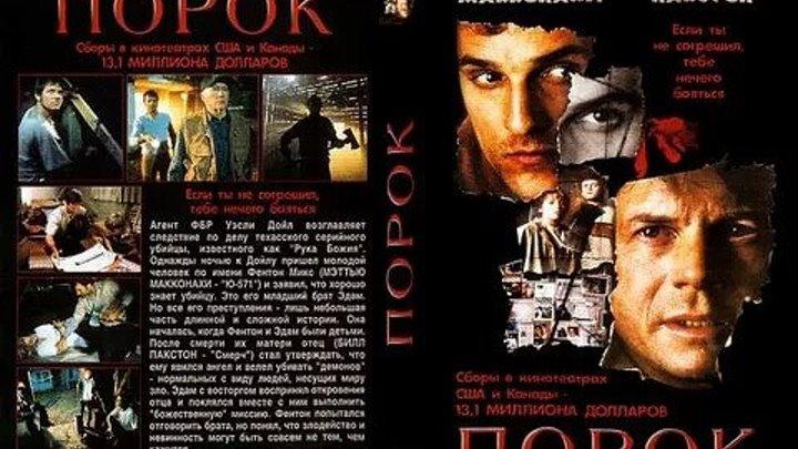 Порок (2001) Триллеры, Драмы, Криминал, Шедевральный триллер..