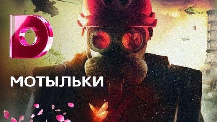 Мотыльки (1-4 серия из 4) 2013 г. ‧ Драма/Реальные события ‧ 3 ч 20 мин