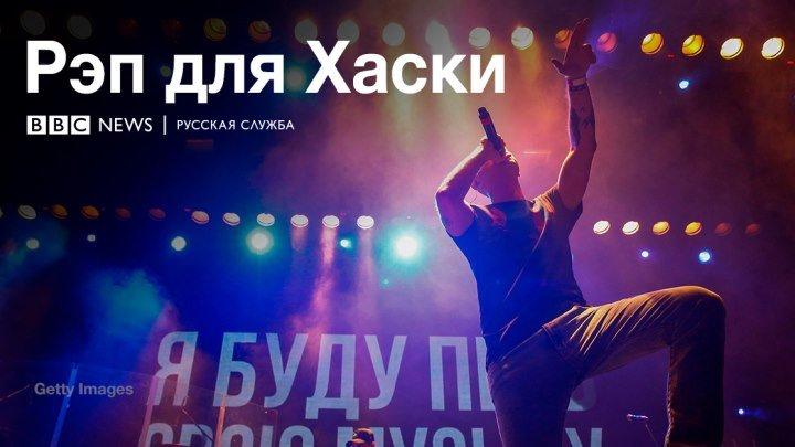 Oxxxymiron, Noize MC и Баста провели концерт в поддержку рэпера Хаски