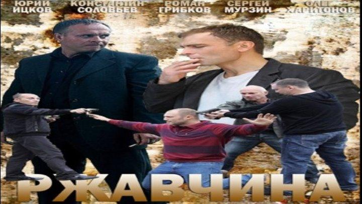 Ржавчина / Серии 17-20 из 24 (боевик, криминал, детектив) HD