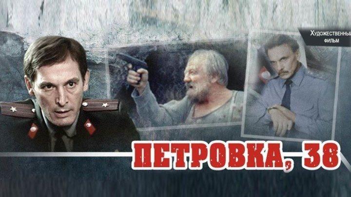 """Фильм """"Петровка, 38""""_1980 (детектив, криминал)."""