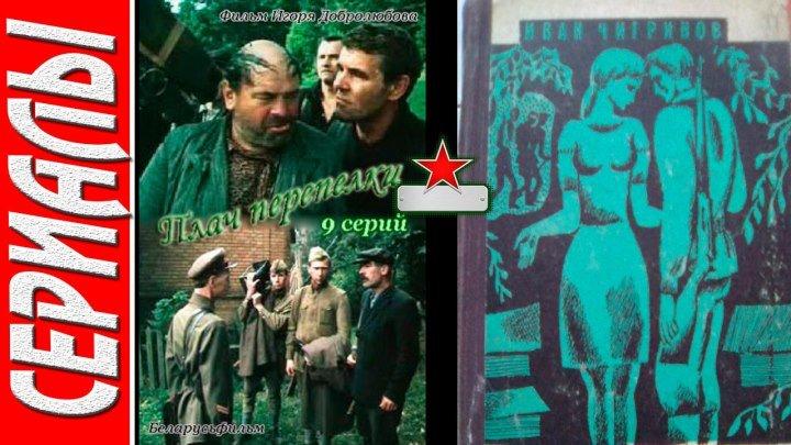 Плач перепелки. Все серии (Военный, Драма.1990)