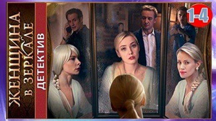 Женщина в зеркале - Детектив,мелодрама 2018 - Все 4 серии