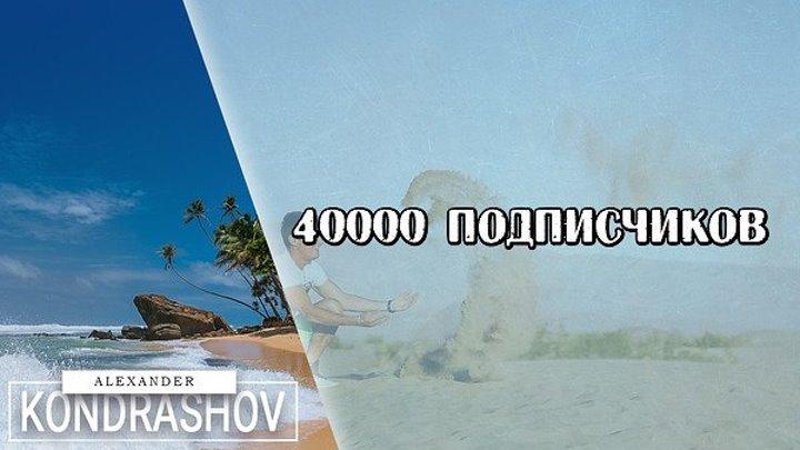 40000 подписчиков