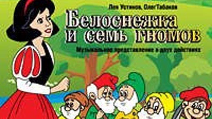 Белоснежка и семь гномов (1937) (мультфильм). Уолт Дисней