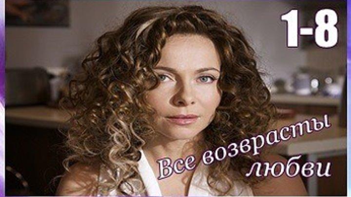 Все возрасты любви - Мелодрама,комедия 2018 - Все 8 серии