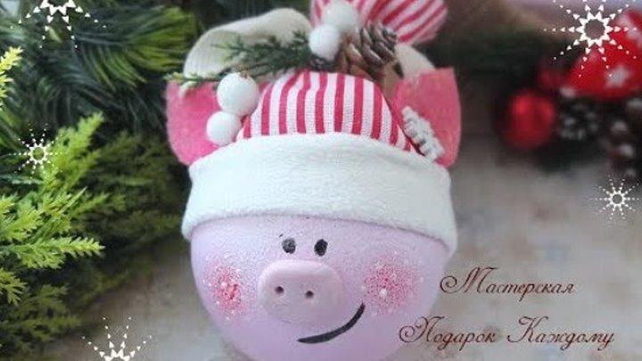 Делаем шарик-свинку на елку своими руками!