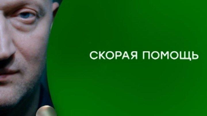 Скорая помощь / 6 серия / 2018